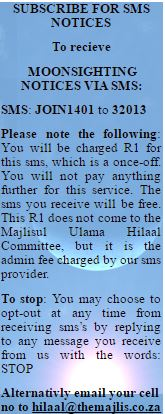 Hilaal SMS Subscription